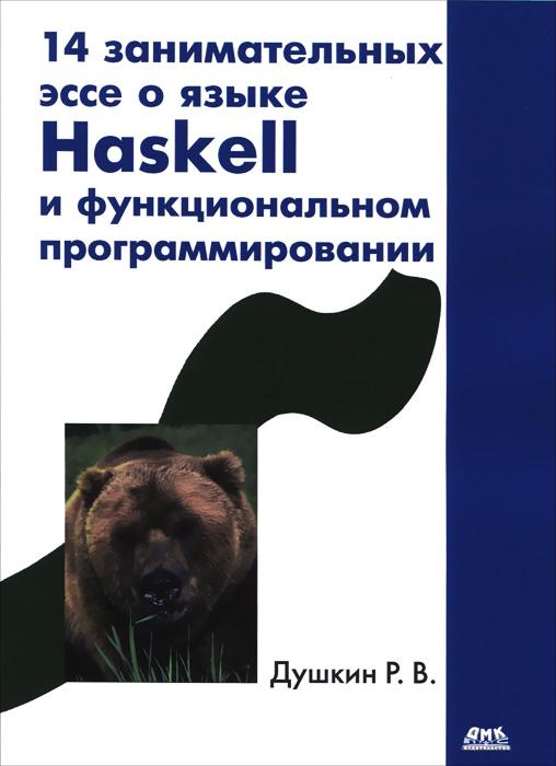 Р. В. Душкин. 14 занимательных эссе о языке Haskell и функциональном программировании