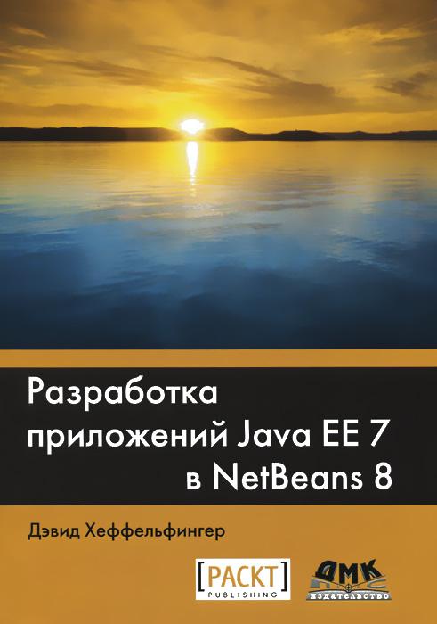 Дэвид Хеффельфингер Разработка приложений Java EE 7 в NetBens 8