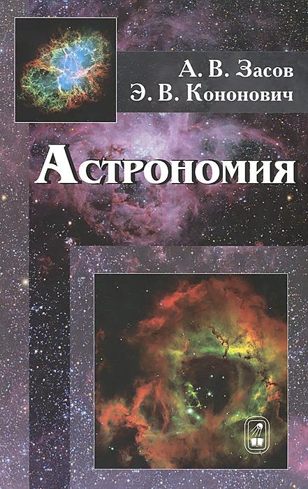 Засов А.В. Астрономия: учебное пособие. 2-е изд., испр.и доп. Засов А.В.