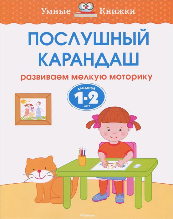 О. Н. Земцова Послушный карандаш. Развиваем мелкую моторику. Для детей 1-2 лет послушный карандаш 5 6 лет