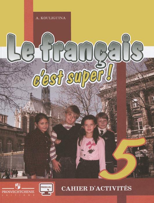 А. С. Кулигина Le francais 5: C'est super! Cahier d'activites / Французский язык. 5 класс. Рабочая тетрадь