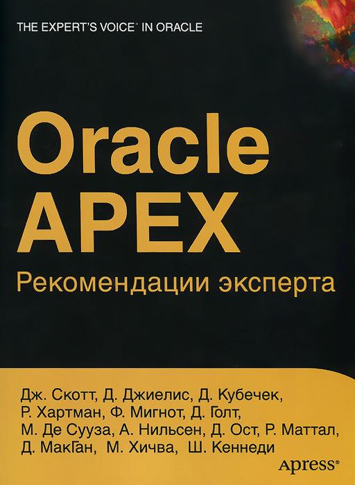 Oracle APEX. Рекомендации эксперта. Доставка по России