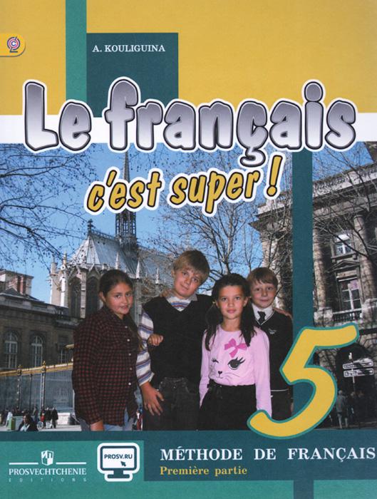 А. С. Кулигина Le francais 5: C'est super! Methode de francais / Французский язык. 5 класс. Учебник. В 2 частях. Часть 1