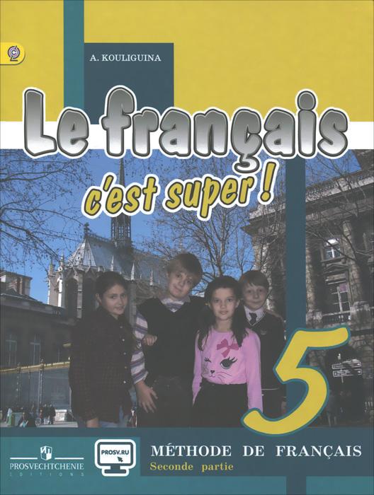 A. Kouliguina Le francais 5: C'est super! Methode de francais / Французский язык. 5 класс. Учебник. В 2 частях. Часть 2