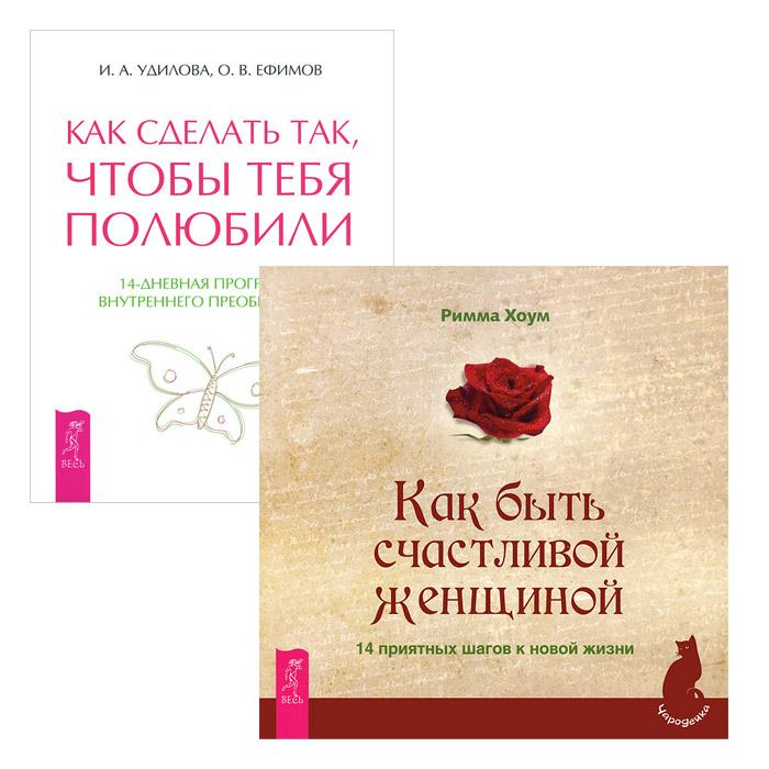 И. А. Удилова, О. В. Ефимов, Римма Хоум Как сделать, чтобы тебя полюбили. Как быть счастливой женщиной (комплект из 2 книг) и а удилова о в ефимов римма хоум как сделать чтобы тебя полюбили как быть счастливой женщиной комплект из 2 книг