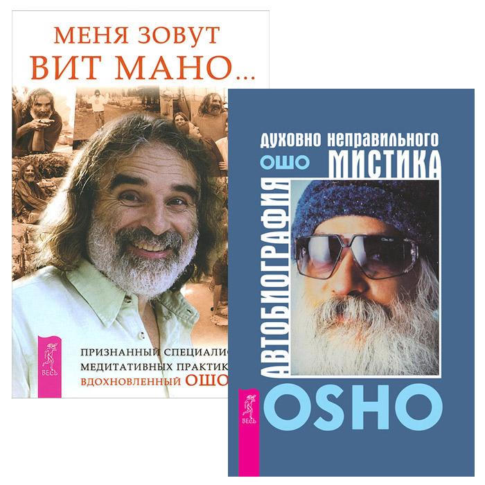 Ошо, Вит Мано Автобиография духовно неправильного мистика. Меня зовут Вит Мано... (комплект из 2 книг) цена и фото