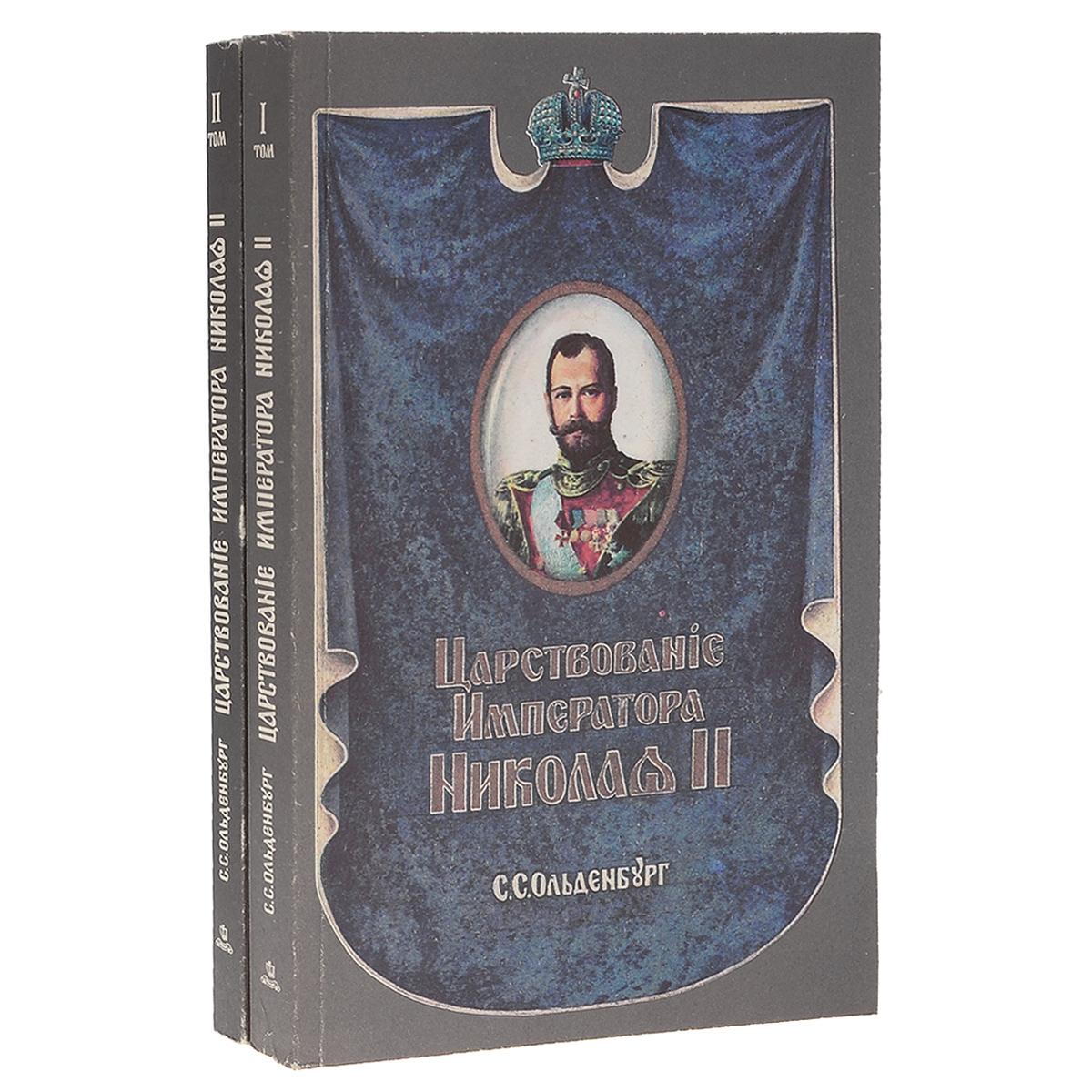 С. С. Ольденбург Царствование Императора Николая II (комплект из 2 книг)