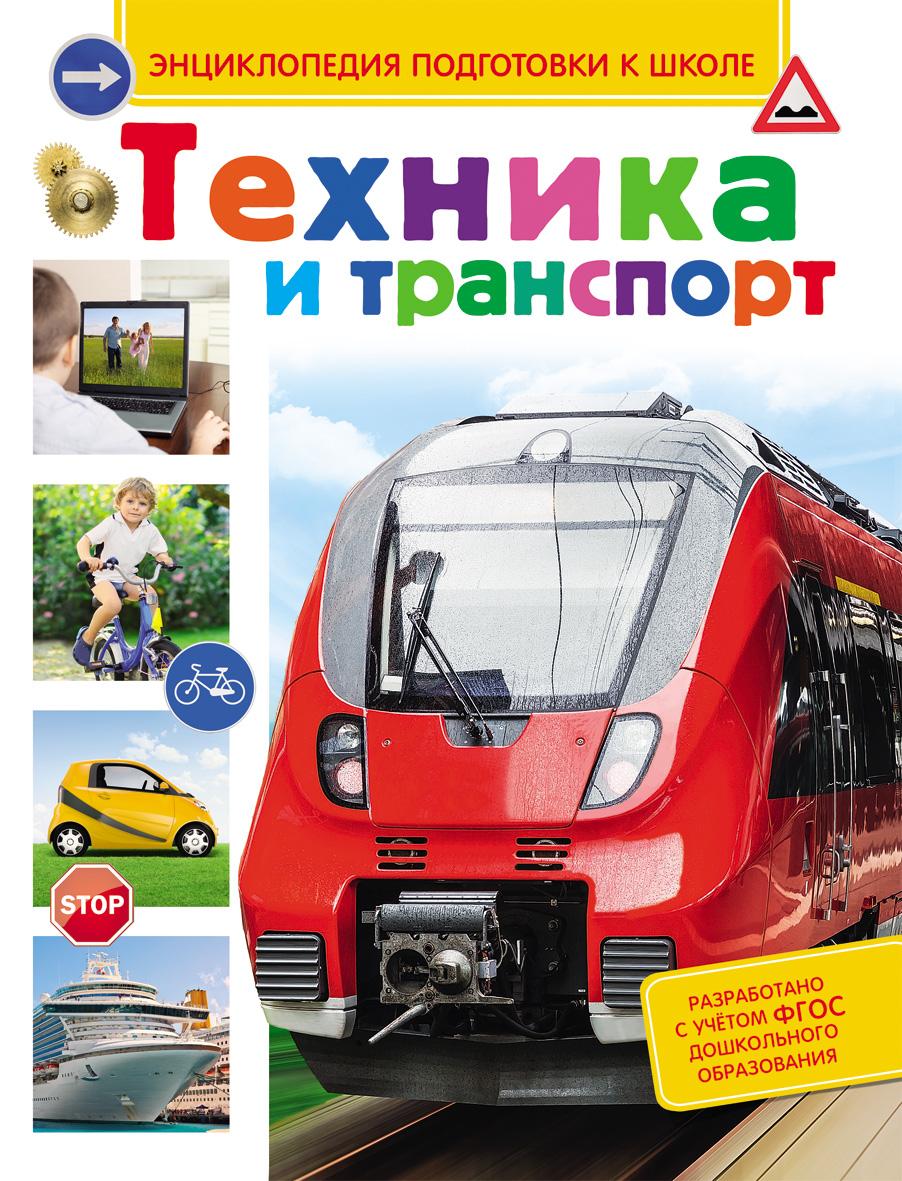 С. М. Киктев Техника и транспорт. Энциклопедия подготовки к школе.