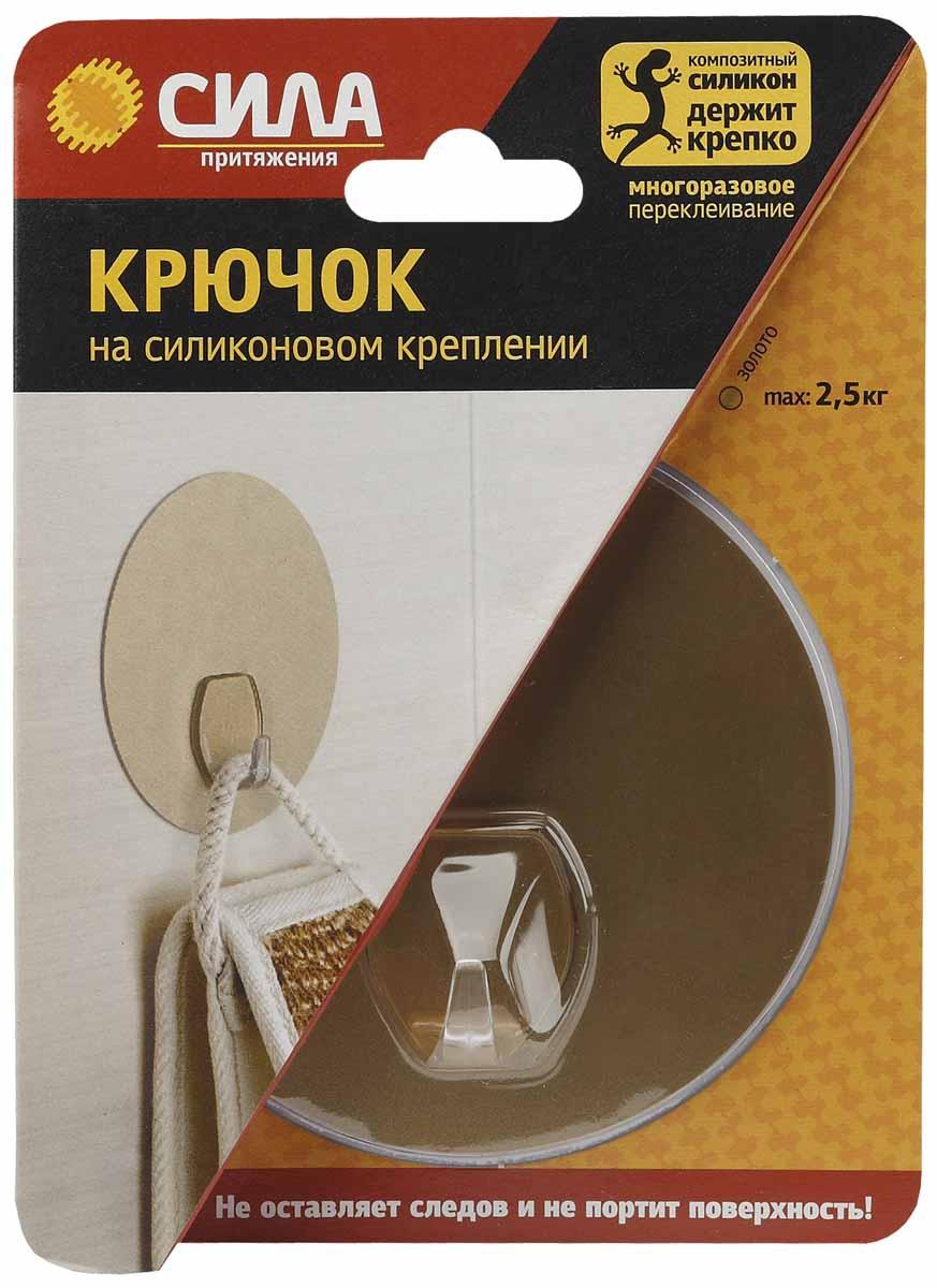 Крючок на силиконовом креплении Сила, цвет: золотистый, диаметр 10 см набор крючков на силиконовом креплении сила sh68 s2r