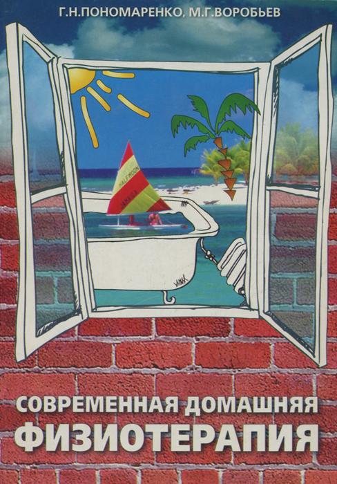 Г. Н. Пономаренко, М. Г. Воробьев Современная домашняя физиотерапия