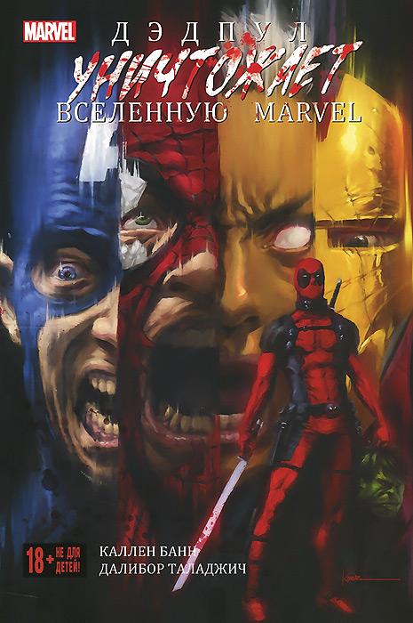 Каллен Банн Дэдпул уничтожает вселенную Marvel