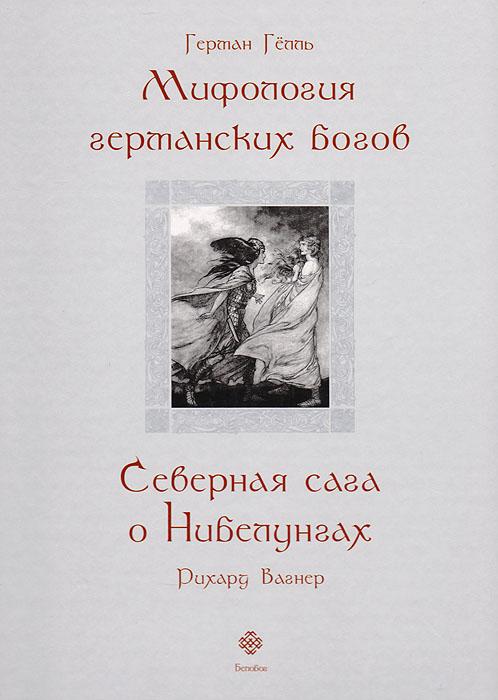 Гелль Г., Вагнер Р. Мифология германских богов. Северная сага о Нибелунгах