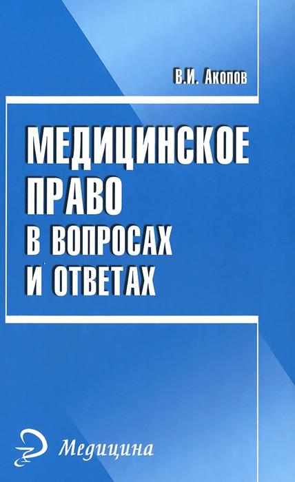 В. И. Акопов Медицинское право в вопросах и ответах