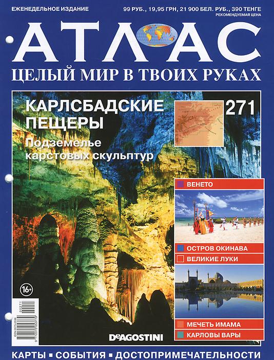 Журнал Атлас. Целый мир в твоих руках №271 журнал атлас целый мир в твоих руках 351