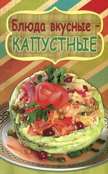 Калинина М. Блюда вкусные - капустные