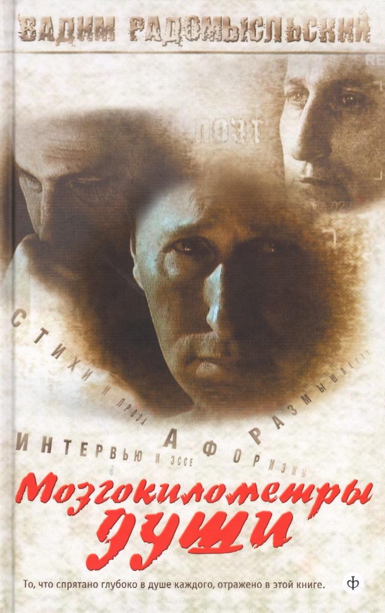 Вадим Радомысльский Мозгокилометры души (+ DVD-ROM)