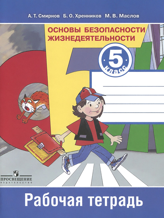 А. Т. Смирнов, Б. О. Хренников, М. В. Маслов Основы безопасности жизнедеятельности. 5 класс. Рабочая тетрадь цены онлайн