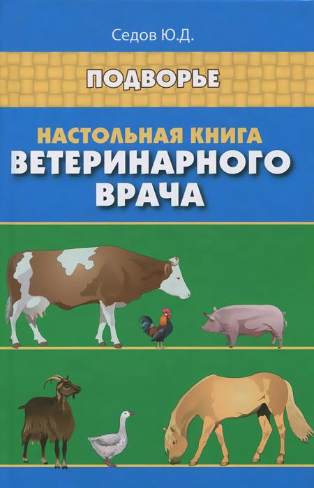 Ю. Д. Седов Настольная книга ветеринарного врача