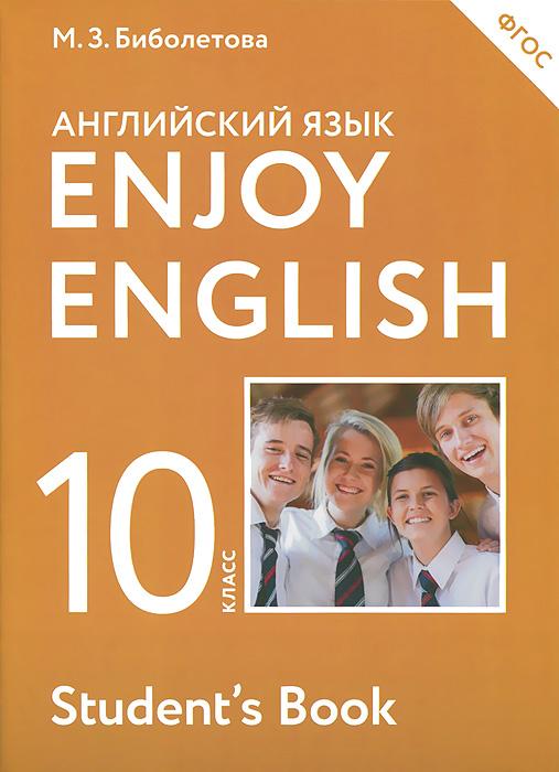 М. З. Биболетова Enjoy English 10: Student's Book / Английский язык с удовольствием. 10 класс. Учебник