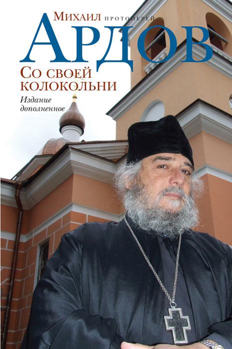 Михаил протоиерей Ардов Со своей колокольни