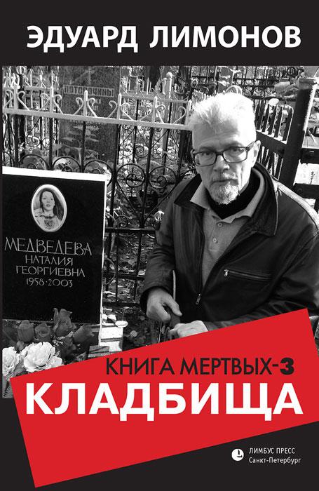 Эдуард Лимонов Кладбища. Книга мертвых-3