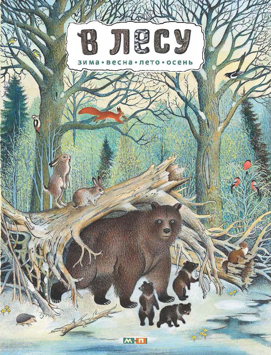 П. И. Багин В лесу