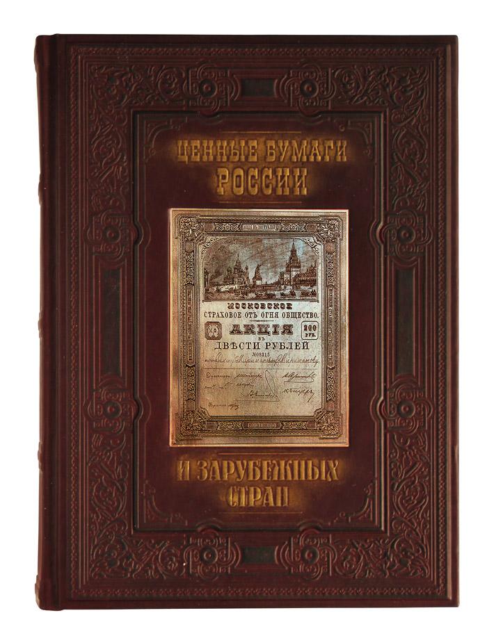 Ценные бумаги России и зарубежных стран (эксклюзивное подарочное издание) антология правовой мысли в 2 томах эксклюзивное подарочное издание