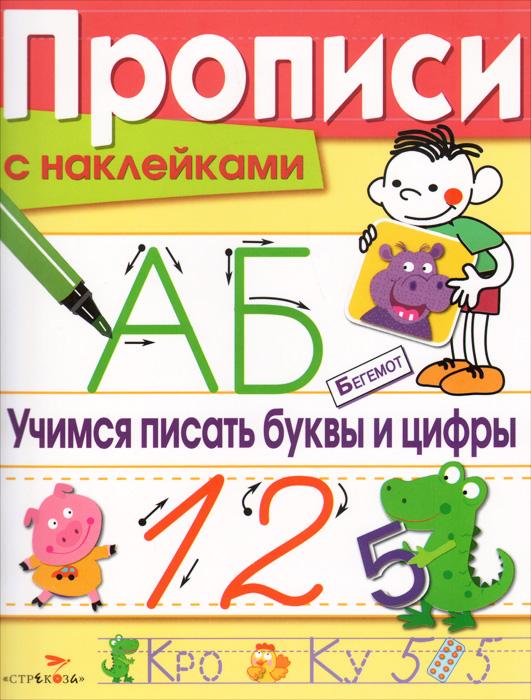 Л. Маврина Учимся писать буквы и цифры