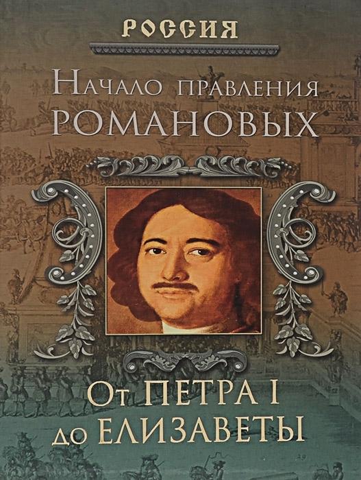 П. Г. Дейниченко Начало правления Романовых. От Петра I до Елизаветы