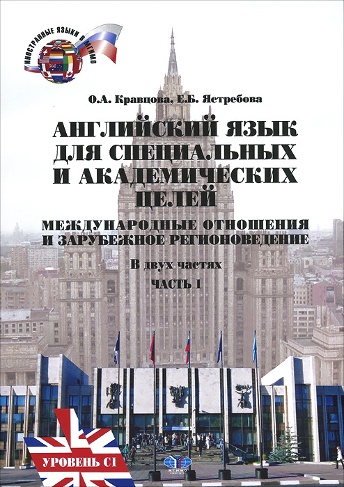 О. А. Кравцова, Е. Б. Ястребова English for specific and academic purposes. For students of international relations and regional studies. Bachelors Programme. Level C1. Part 1