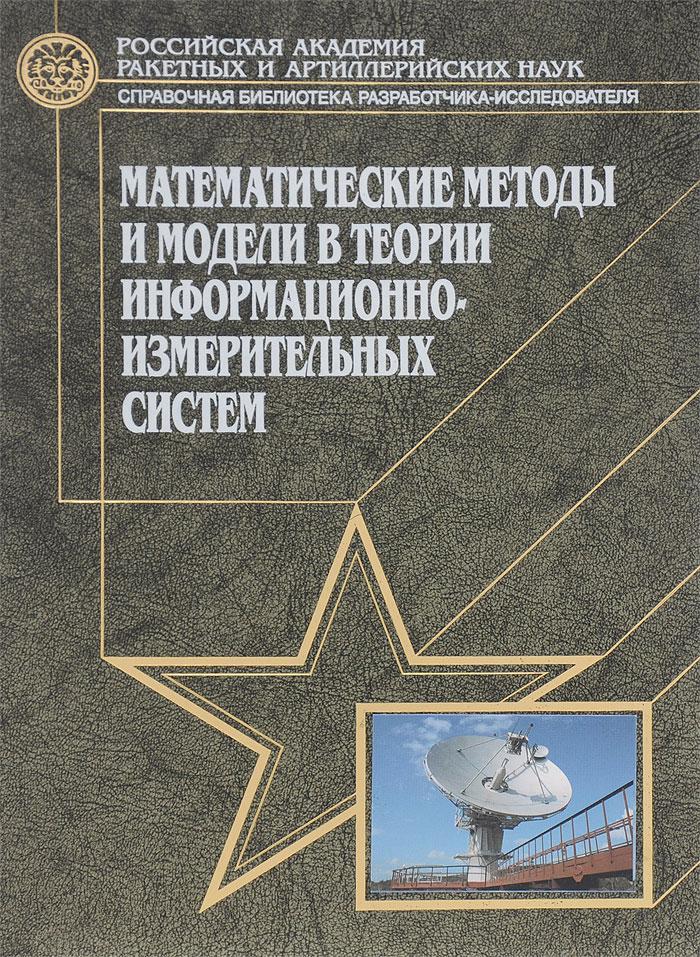 В. М. Буренок, В. Г. Найденов, В. И. Поляков Математические методы и модели в теории информационно-измерительных систем