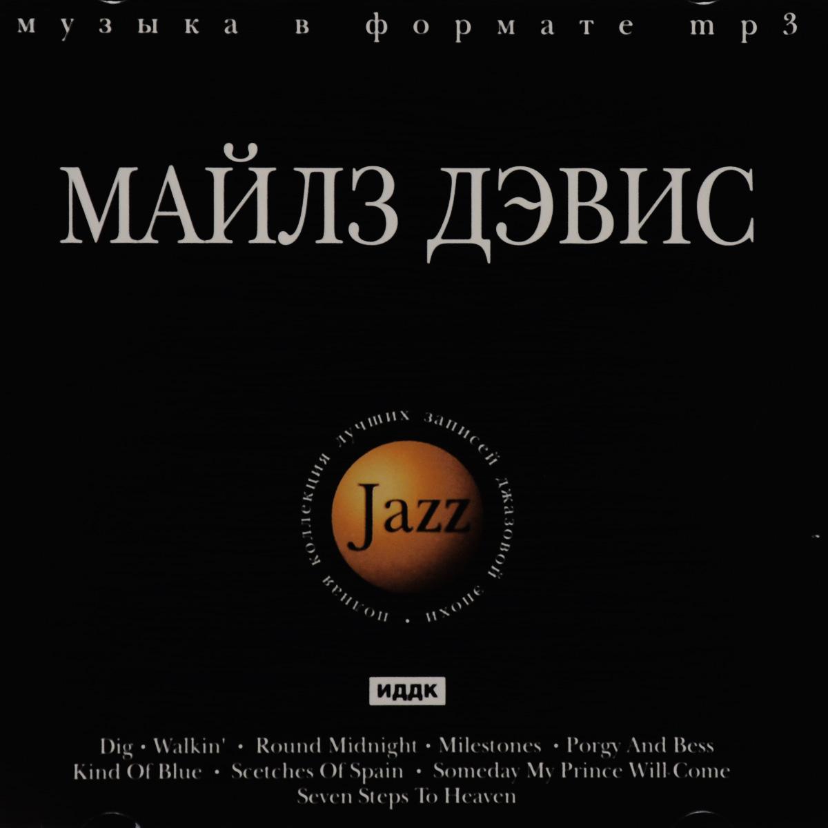 Фото - Майлз Дэвис Майлз Дэвис. Jazz (mp3) айлин майлз айлин майлз избранное избранное