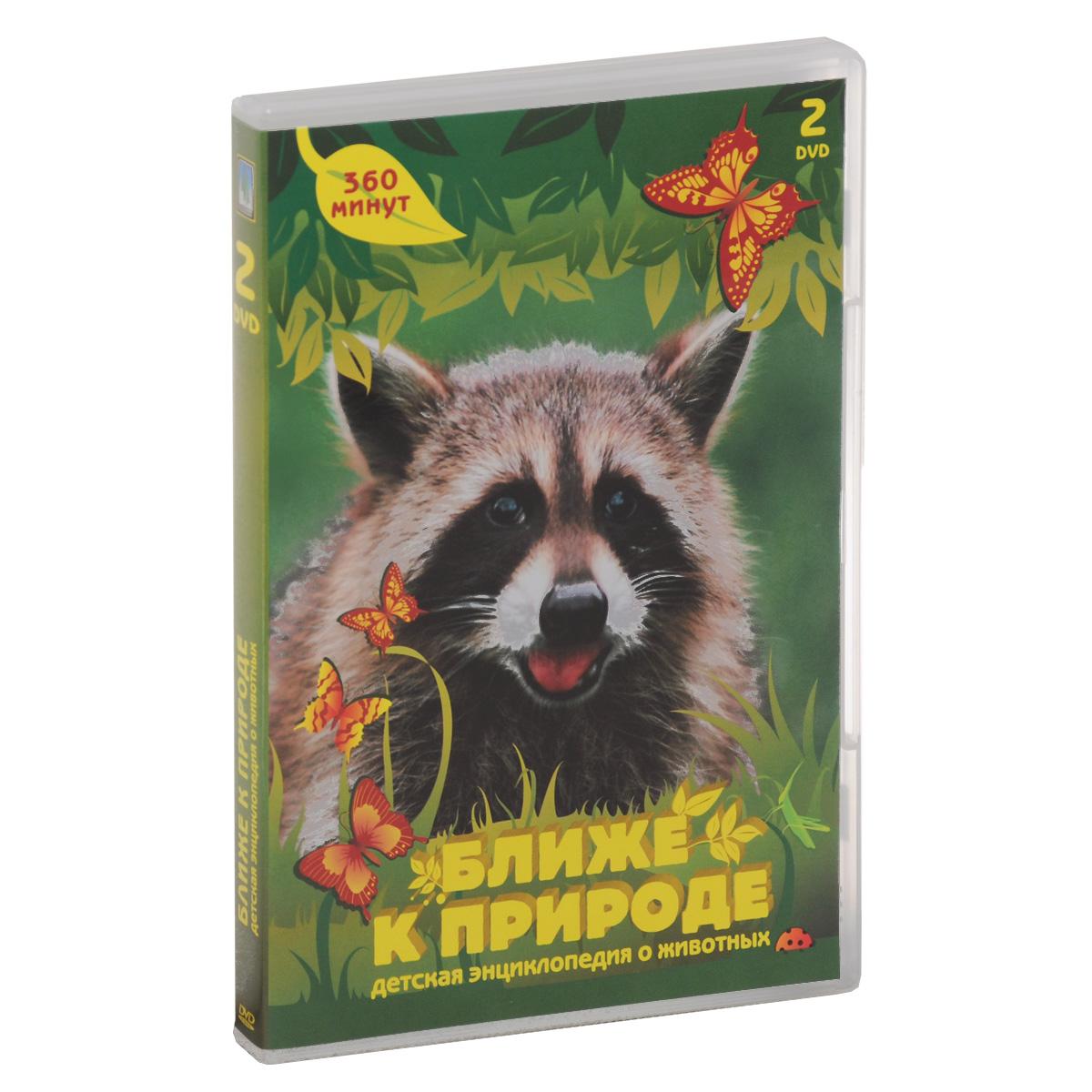 Ближе к природе (2 DVD)