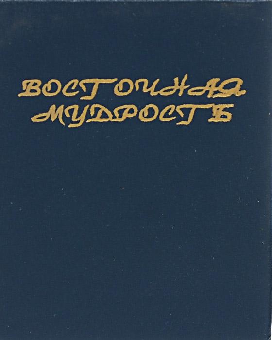 Восточная мудрость (миниатюрное издание)