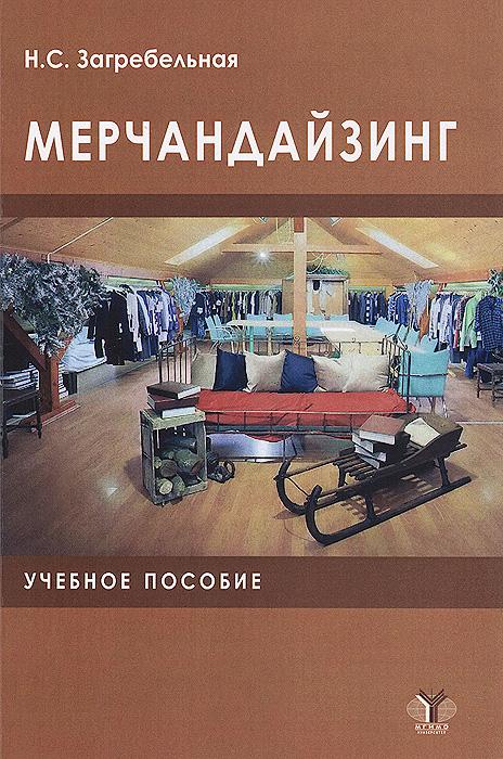 Н. С. Загребельная Мерчандайзинг. Учебное пособие