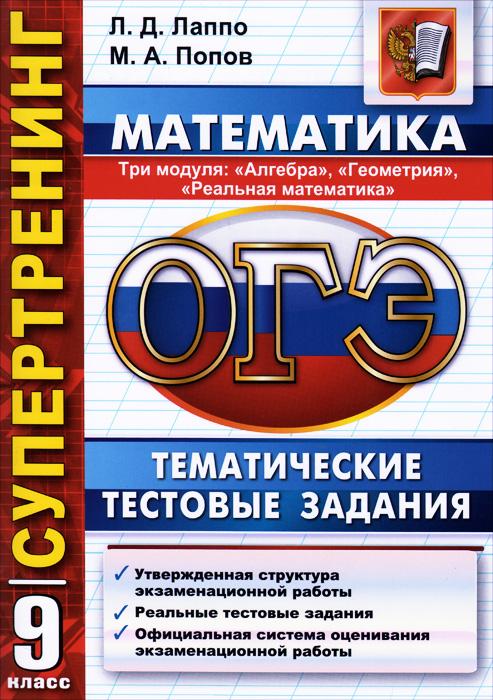 ОГЭ. Математика. 9 класс. Тематические тестовые задания