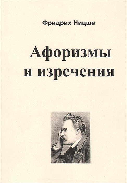 Фото - Фридрих Ницше Фридрих Ницше. Афоризмы и изречения р дж холлингдейл фридрих ницше трагедия неприкаянной души