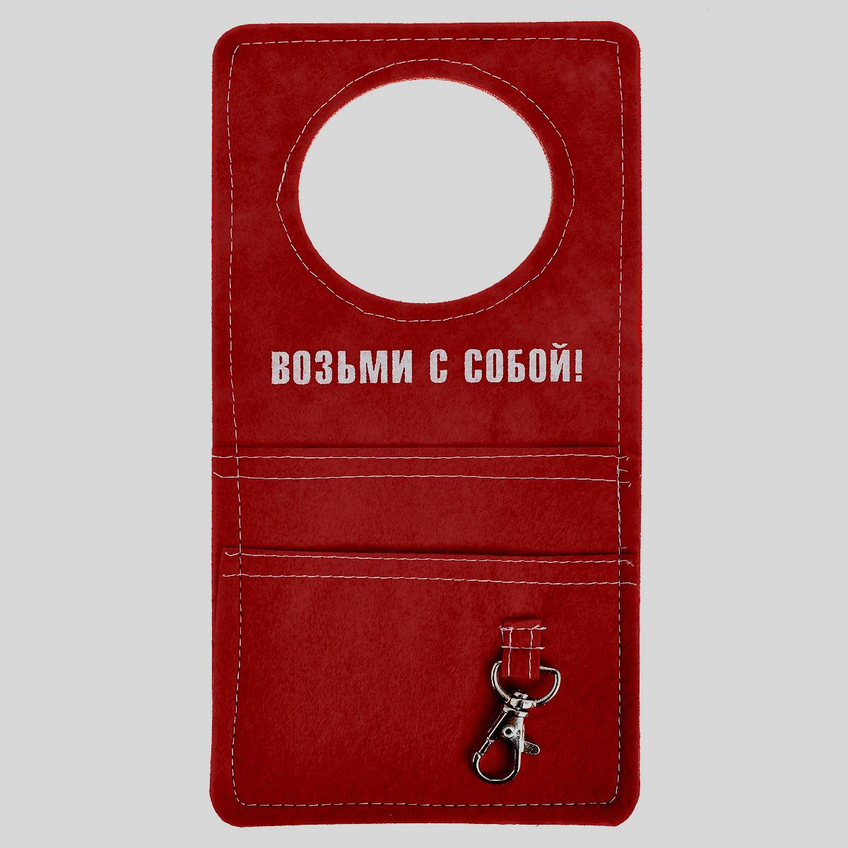 """Ярлык на дверную ручку Феникс-презент """"Возьми с собой!"""", с карманами и карабином, цвет: красный, 25 см х 12 см х 0,3 см"""