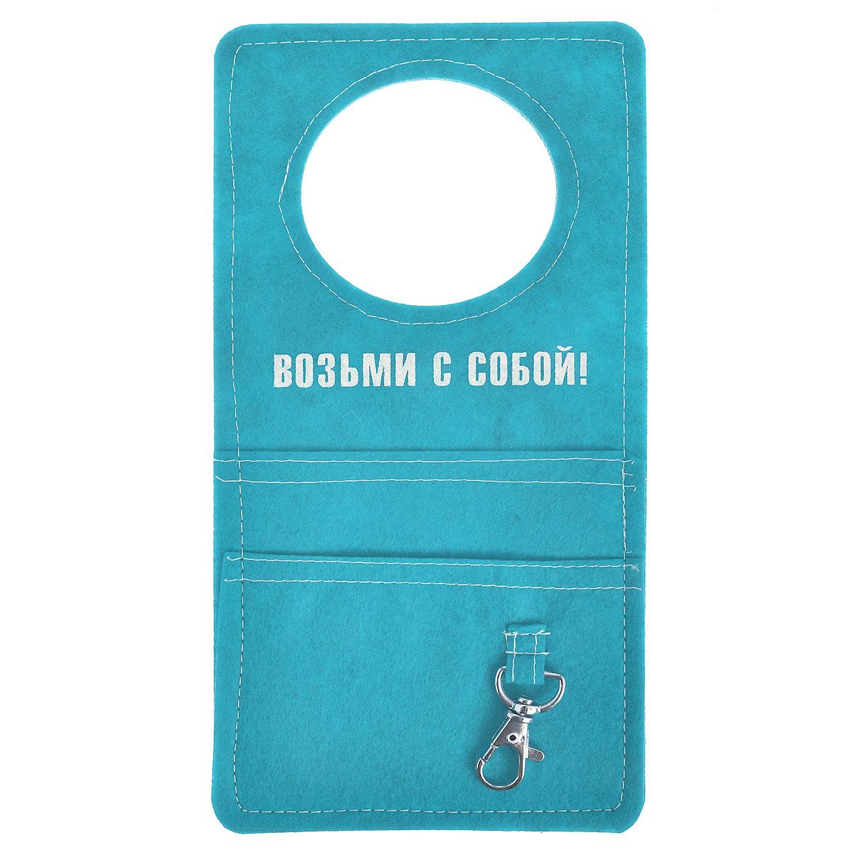 """Ярлык на дверную ручку Феникс-презент """"Возьми с собой!"""", с карманами и карабином, цвет: голубой, 25 см х 12 см х 0,3 см"""