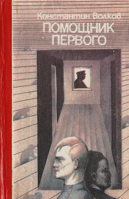 Константин Волков Помощник Первого