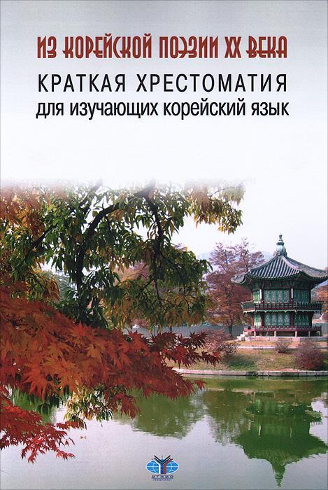 Из корейской поэзии XX века. Краткая хрестоматия для изучающих корейский язык