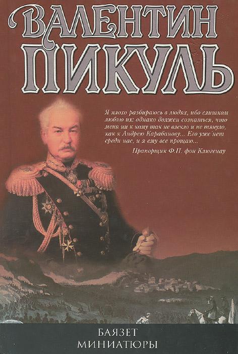 Валентин Пикуль Баязет. Миниатюры