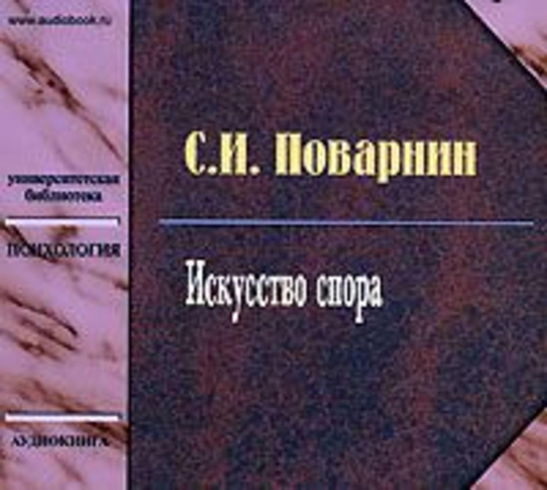 Искусство спора. Доставка по России