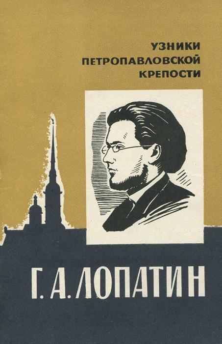 И. Смольников Г. А. Лопатин