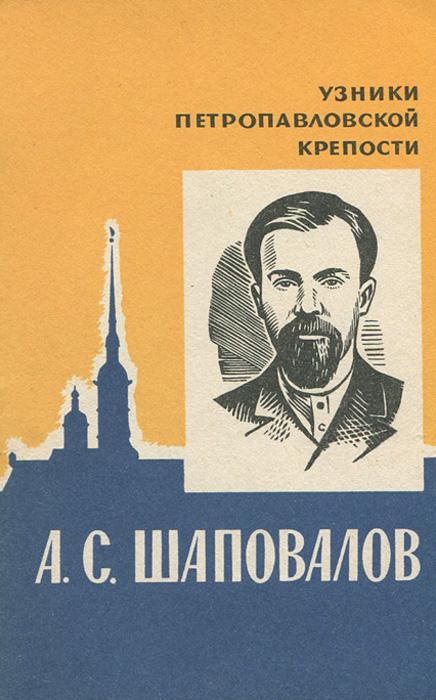 Ю. Прохватилов А. С. Шаповалов