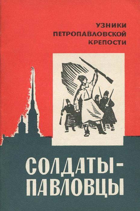 В. Барановская Солдаты-павловцы
