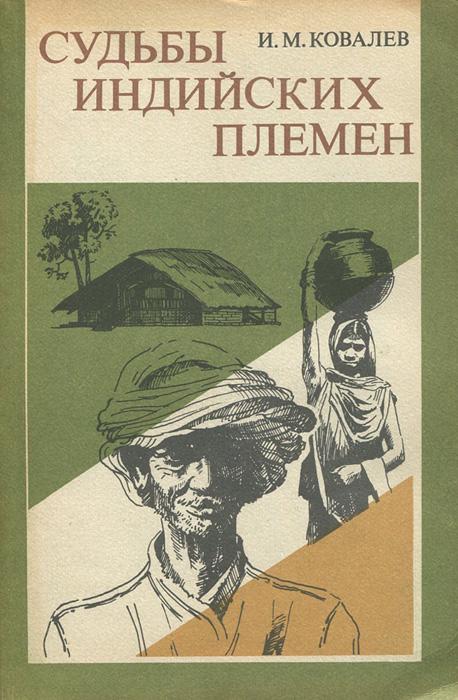 И. М. Ковалев Судьбы индийских племен