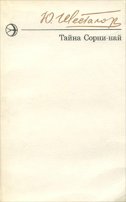 Юван Шесталов Тайна Сорни-най юван шесталов синий ветер каслания
