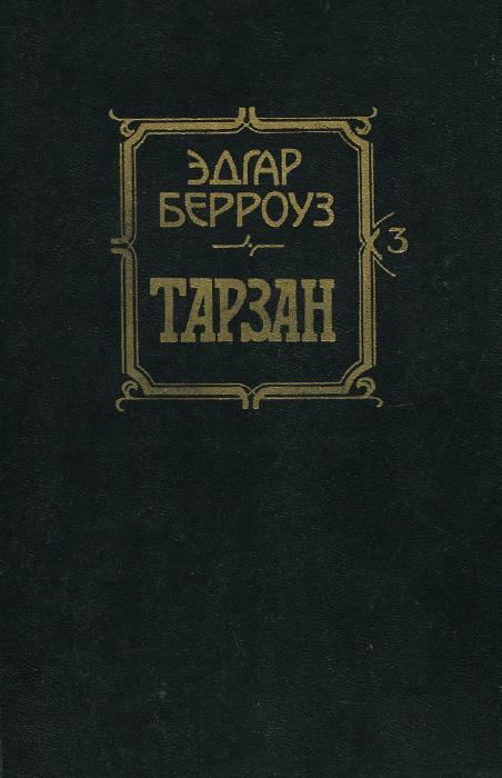 Эдгар Берроуз Тарзан