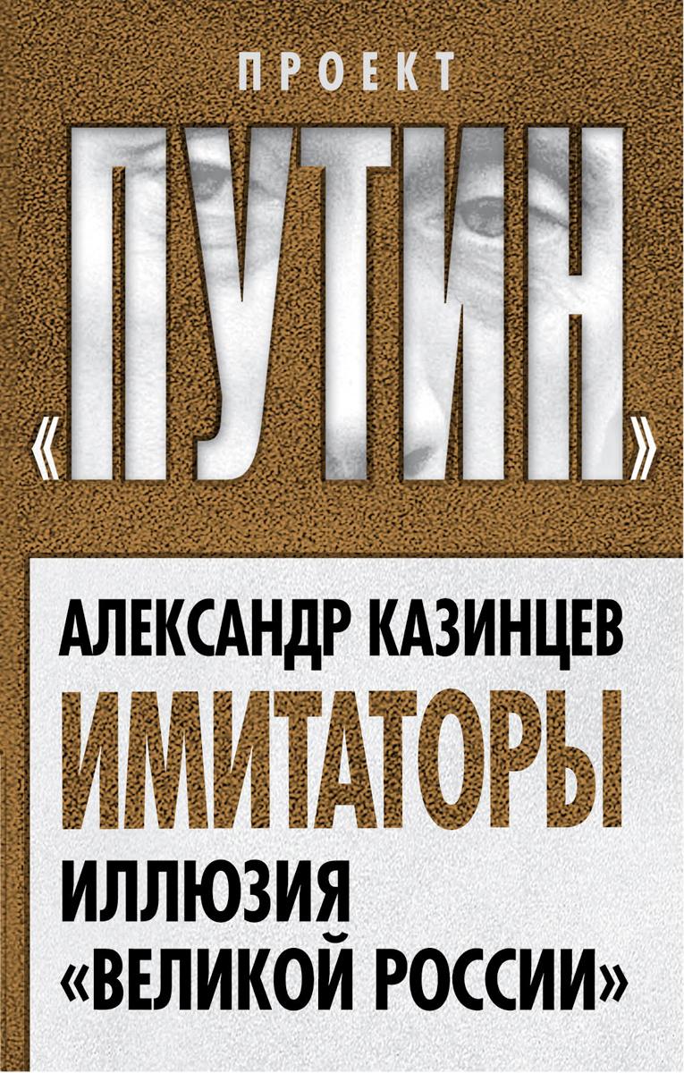 Александр Казинцев Имитаторы. Иллюзия